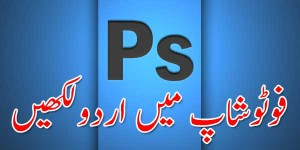 How-To-Add-Urdu-Fonts-Or-Write-Urdu-In-Adobe-Photoshop