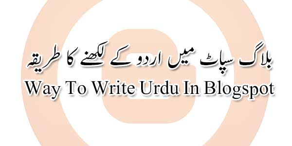 How-To-Write-URDU-In-Blogspot-For-URDU-Blog