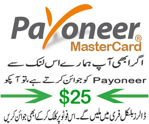 Payoneer-Referral-Banner-Urdu