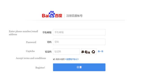 How-To-Leverage-Baidu-Own-Products-In-China-SEO-1