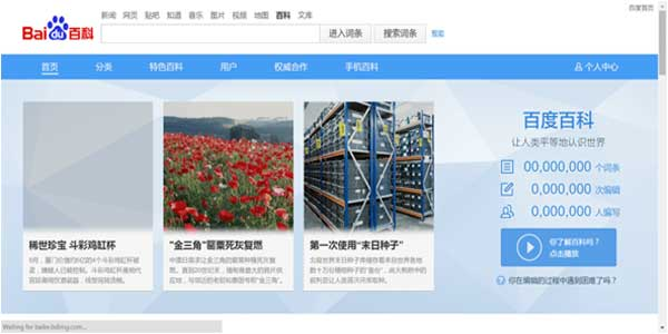 How-To-Leverage-Baidu-Own-Products-In-China-SEO-4