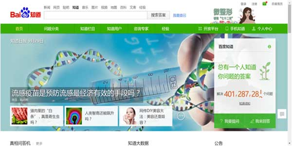 How-To-Leverage-Baidu-Own-Products-In-China-SEO-5